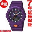 Gショック G-SHOCK 限定モデル 腕時計 メンズ GA-800SC-6AJF