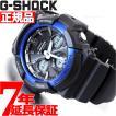 ポイント最大16倍! Gショック G-SHOCK 電波 ソーラー 腕時計 メンズ GAW-100B-1A2JF