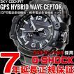 本日ポイント最大44倍!28日23:59まで! Gショック スカイコックピット G-SHOCK GPS 電波 ソーラー 腕時計 メンズ GPW-1000T-1AJF
