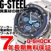 本日限定ポイント最大16倍! Gショック G-SHOCK 電波ソーラー 腕時計 メンズ アナデジ GST-W100D-1A2JF ジーショック
