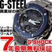 本日ポイント最大29倍!29日23時59分まで! Gショック Gスチール G-SHOCK G-STEEL 電波ソーラー アナデジ 腕時計 メンズ GST-W110BD-1A2JF