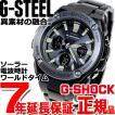 明日「5のつく日」はポイント最大24倍! Gショック Gスチール G-SHOCK G-STEEL 電波 ソーラー 腕時計 メンズ GST-W130BD-1AJF ジーショック