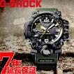 ポイント最大21倍! Gショック マッドマスター G-SHOCK MUDMASTER 電波ソーラー 腕時計 メンズ GWG-1000-1A3JF