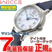 ウィッカ シチズン wicca 夏限定 ソーラー 腕時計 レディース KH4-912-10