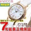 ウィッカ シチズン wicca 春限定 ソーラー 腕時計 レディース KH4-921-90