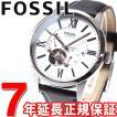 フォッシル(FOSSIL) 腕時計 メンズ 自動巻き ME3104