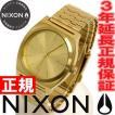本日ポイント最大21倍! ニクソン NIXON 腕時計 THE TIME TELLER (タイムテラー) オールゴールド NA045511-00