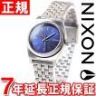 ソフトバンク&プレミアムでポイント最大25倍! ニクソン(NIXON) スモールタイムテラー SMALL TIME TELLER 腕時計 レディース NA3991933-00