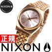本日ポイント最大21倍! ニクソン(NIXON) スモールタイムテラー SMALL TIME TELLER 腕時計 レディース NA399897-00