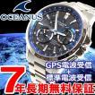 明日31日は!ダイヤ最大Pt25倍!プラチナ24倍!ゴールド23倍! オシアナス カシオ GPS ハイブリッド 電波 ソーラー 限定モデル OCW-G1000-1AJF