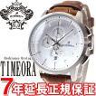 オロビアンコ 腕時計 メンズ クロノグラフ OR-0014-9 Orobianco
