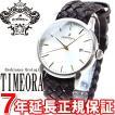 オロビアンコ 腕時計 メンズ OR-0057-9 Orobianco