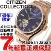 本日ポイント最大25倍! シチズンコレクション 限定モデル 夜桜 自動巻き 腕時計 レディース PC1003-66L CITIZEN
