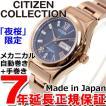 本日ポイント最大25倍! シチズンコレクション 限定モデル 夜桜 自動巻き 腕時計 レディース PD7162-55L CITIZEN