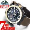 ポイント最大27倍! カシオ プロトレック CASIO PRO TREK ソーラー 腕時計 メンズ タフソーラー PRG-600YL-5JF