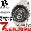 セイコー ブライツ 電波 ソーラー 腕時計 メンズ SAGA159 SEIKO