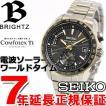 セイコー ブライツ 電波 ソーラー 腕時計 メンズ SAGA160 SEIKO