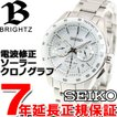 セイコー ブライツ 電波 ソーラー 腕時計 メンズ SAGA169 SEIKO