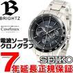 セイコー ブライツ 電波 ソーラー 腕時計 メンズ SAGA171 SEIKO