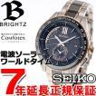 セイコー ブライツ 電波 ソーラー 腕時計 メンズ SAGA174 SEIKO