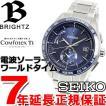 25日はポイント最大25倍! セイコー ブライツ 電波ソーラー 腕時計 メンズ SAGA177 SEIKO