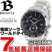 25日はポイント最大25倍! セイコー ブライツ 電波ソーラー 腕時計 メンズ SAGA179 SEIKO