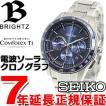 25日はポイント最大25倍! セイコー ブライツ 電波ソーラー 腕時計 メンズ クロノグラフ SAGA181 SEIKO