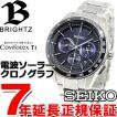25日はポイント最大25倍! セイコー ブライツ 電波ソーラー 腕時計 メンズ クロノグラフ SAGA183 SEIKO