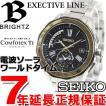 25日はポイント最大25倍! セイコー ブライツ 電波ソーラー 腕時計 メンズ SAGA186 SEIKO