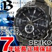 本日ポイント最大25倍! セイコー ブライツ ソーラー電波 クロノグラフ SAGA195 腕時計 メンズ SEIKO