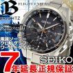 本日ポイント最大25倍! セイコー ブライツ ソーラー電波 クロノグラフ SAGA199 腕時計 メンズ SEIKO