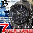 本日ポイント最大25倍! セイコー ブライツ ソーラー電波 クロノグラフ SAGA201 腕時計 メンズ SEIKO