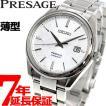 ポイント最大21倍! セイコー プレザージュ 自動巻き メカニカル 流通限定モデル 腕時計 メンズ SARA015