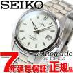 セイコー メカニカル 自動巻き 腕時計 メンズ SARB035 SEIKO