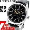 ポイント最大21倍! セイコー プレザージュ 腕時計 メンズ 漆ダイヤル 自動巻き メカニカル SARD011