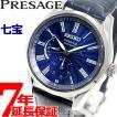 セイコー プレザージュ 自動巻き メカニカル 七宝ダイヤル 流通限定 腕時計 メンズ SARW039