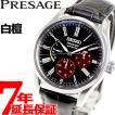 ポイント最大21倍! セイコー プレザージュ 自動巻き メカニカル コアショップ専用 流通限定モデル 腕時計 メンズ SARW045