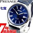 ポイント最大21倍! セイコー プレザージュ 自動巻き メカニカル 七宝ダイヤル 流通限定 腕時計 メンズ SARX059