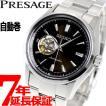本日ポイント最大21倍! セイコー プレザージュ 腕時計 メンズ ペアウォッチ 自動巻き メカニカル SARY053