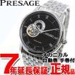 ポイント最大21倍! セイコー プレザージュ 腕時計 メンズ 自動巻き メカニカル SARY063 SEIKO