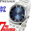 今だけ!ポイント最大30倍! セイコー プレザージュ 自動巻き メカニカル 腕時計 メンズ カクテル SARY123 SEIKO
