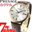 今だけ!ポイント最大30倍! セイコー プレザージュ 自動巻き メカニカル 腕時計 メンズ カクテル SARY126 SEIKO
