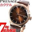 ポイント最大21倍! セイコー プレザージュ 自動巻き メカニカル 腕時計 メンズ カクテル SARY128 SEIKO