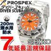 セイコー プロスペックス 腕時計 メンズ ダイバーズウォッチ 自動巻き SBDC023