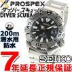 セイコー プロスペックス 腕時計 メンズ ダイバーズウォッチ 自動巻き SBDC025
