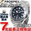 ソフトバンク&プレミアムでポイント最大25倍! ダイバーズ セイコー プロスペックス ダイバー ソーラー 腕時計 メンズ ダイバーズウォッチ SBDJ009 SEIKO