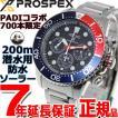 本日ポイント最大21倍! セイコー プロスペックス 限定モデル ダイバースキューバ ソーラー 腕時計 メンズ SBDL051