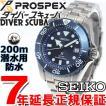 ソフトバンク&プレミアムでポイント最大25倍! ダイバーズ セイコー プロスペックス ダイバー ソーラー 腕時計 ダイバーズウォッチ SBDN017 SEIKO