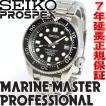 セイコー ダイバー 300m防水 プロスペックス マリーンマスター SEIKO PROSPEX SBDX001