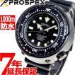本日ポイント最大25倍! セイコー プロスペックス ダイバーズウォッチ SBDX013 自動巻き 腕時計 メンズ
